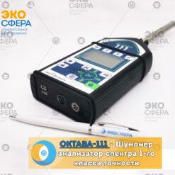 ОКТАВА-111 – Шумомер-анализатор спектра 1 класса точности