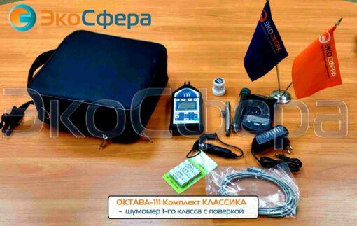 ОКТАВА-111 Комплект КЛАССИКА - Шумомер-анализатор спектра 1 класса точности