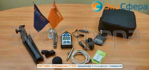 ОКТАВА-111 Комплект ГТО - Шумомер-анализатор спектра 1 класса точности