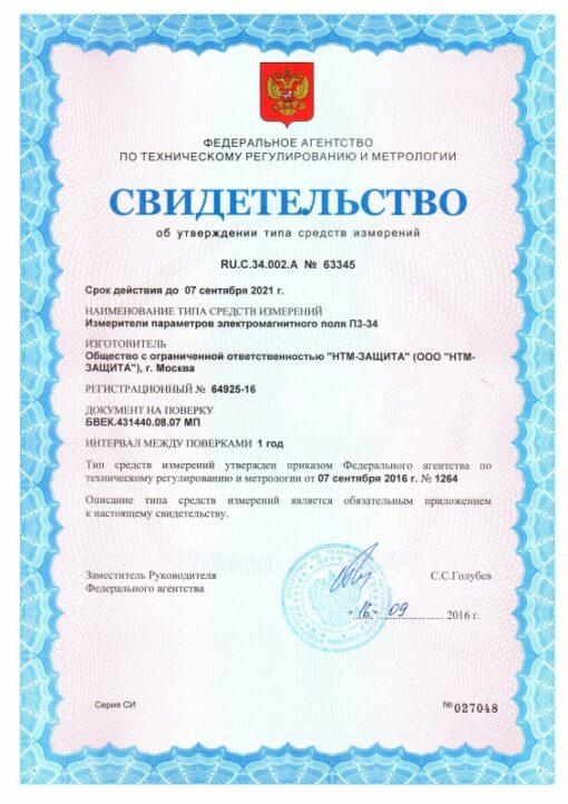 П3-34 - Свидетельство о внесении в Госреестр СИ РФ