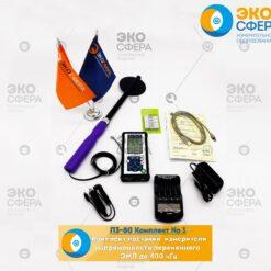 П3-80 Комплект 1 - Базовый комплект поставки измерителя ЭМП до 400 кГц (с поверкой)
