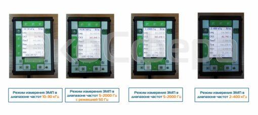 Комплект ВЕКО - Режимы измерения напряженности ЭМП до 400 кГц с антенной П3-80ЕН-500