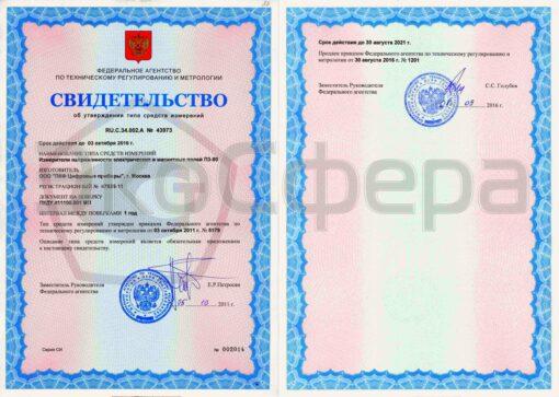 П3-80-ЕН500 - Свидетельство об утверждении типа средства измерения
