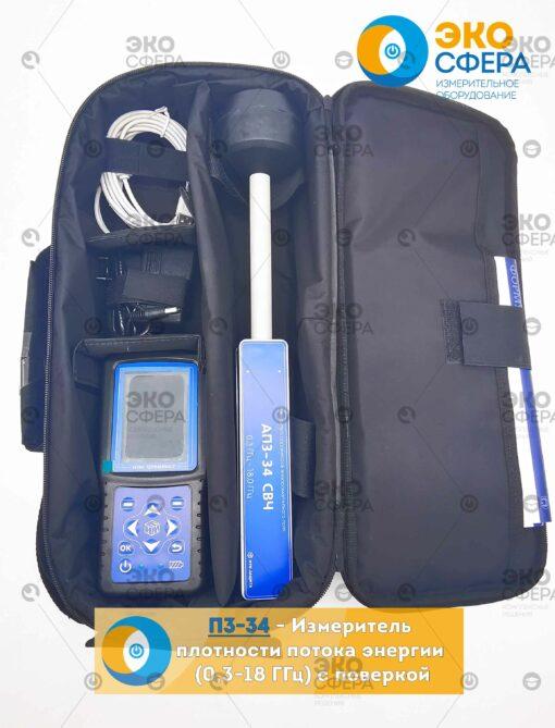 П3-34 - Комплект поставки измерителя плотности потока энергии до 18 ГГц с поверкой