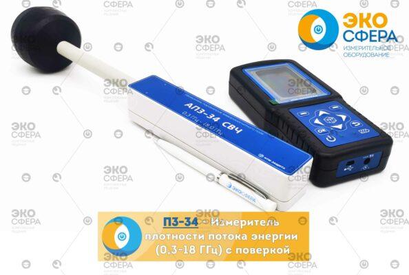 П3-34 - Измеритель плотности потока энергии до 18 ГГц с поверкой