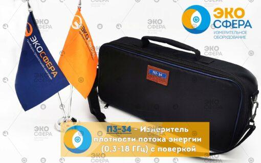 П3-34 - Измеритель ППЭ в упаковочной сумке