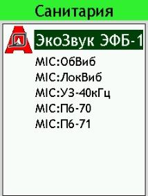 Набор измерительных программ Санитарная акустика ЭФБ-110А