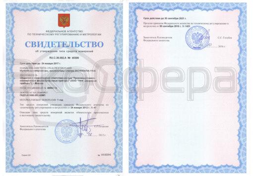 Экофизика-110А Комплект Ультра СОУТ-ES - Шумомер-виброметр для целей СОУТ