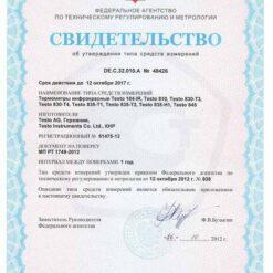 Testo 104-IR - Свидетельство о внесении в Госреестр СИ РФ