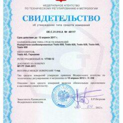 Свидетельство об утверждении типа средств измерений Testo 605 Н1