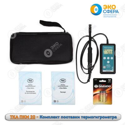 ТКА-ПКМ 20 - Комплект поставки термогигрометра с поверкой