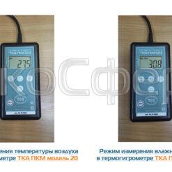 ТКА-ПКМ модель 20 - Режимы измерения температуры и влажности воздуха