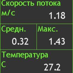 Режим измерения параметров микроклимата в Экофизика. Комплект ЭкоМаксима