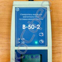 В-50-2 - Измеритель магнитного поля промышленной частоты