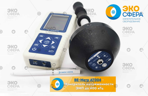ВЕ-метр-АТ-004 - Измеритель параметров электрического и магнитного полей трехкомпонентный с поверкой