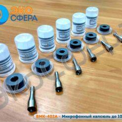 ВМК-402А - Микрофонный капсюль к индикаторному блоку ЭКОФИЗИКА до 100 кГц