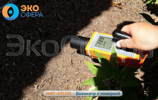 МКС-АТ1125 - Дозиметр-радиометр в действии
