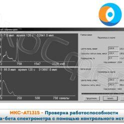 МКС-АТ1315 - Гамма-бета спектрометр