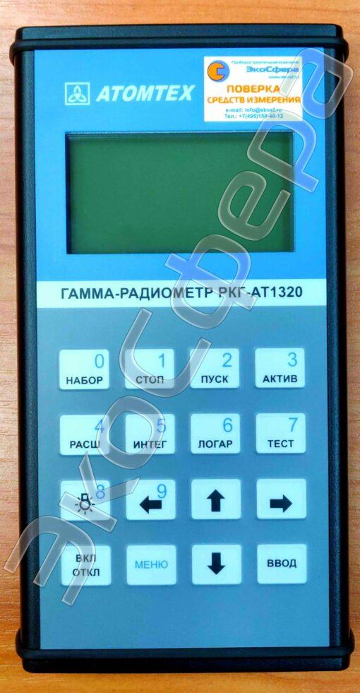 РКГ-АТ1320/А/B/ - Гамма-радиометры с поверкой