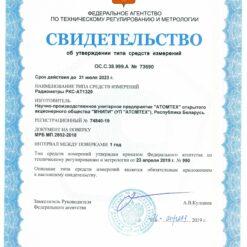 Свидетельство об утверждении типа СИ РКС-АТ1329