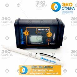 ИСП-РМ1401МА - Измеритель-сигнализатор гамма-излучения поисковый