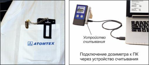 ДКС-АТ3509 (А,В,С) - Индивидуальные дозиметры