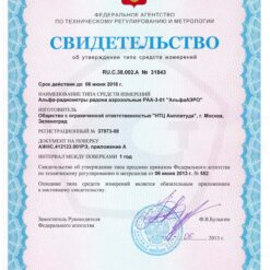 АЛЬФААЭРО РАА-3-01 - свидетельство о внесении в Госреестр СИ РФ
