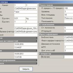 ASW2 - Программное обеспечение