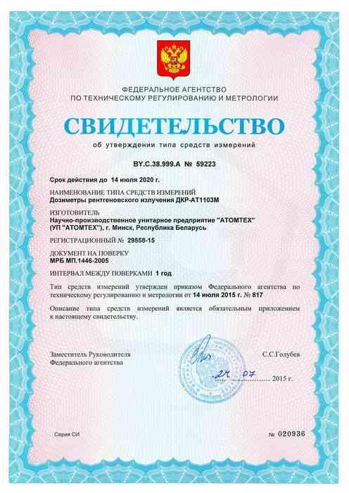 ДКР-АТ1103М - Дозиметр рентгеновского излучения - Свидетельство о внесение в Госреестр СИ РФ