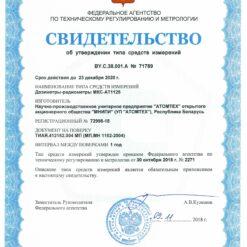 МКС-АТ1125, МКС-АТ1125А - Дозиметры-радиометры - свидетельство о внесение в Госреестр СИ РФ