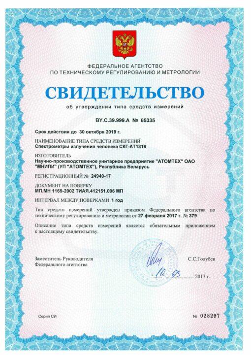Спектрометр излучения человека СКГ-АТ1316 - Свидетельство о внесение в Госреестр СИ РФ