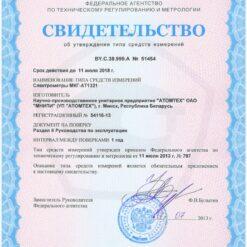 МКГ-АТ1321 Спектрометр - Свидетельство о внесении в Госреестр СИ РФ