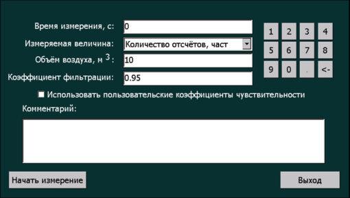 ПО «РКС-АТ1319» Установка параметров измерения