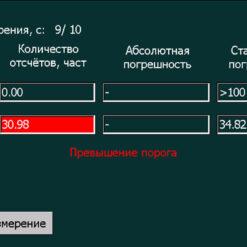 ПО «РКС-АТ1319» Ход измерения