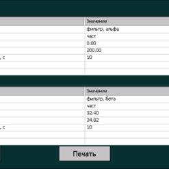 ПО «РКС-АТ1319» Результат измерения
