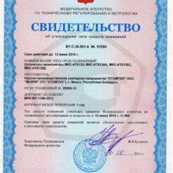 МКС-АТ6130С - Дозиметр-радиометр - Свидетельство о внесении в Госреестр СИ РФ