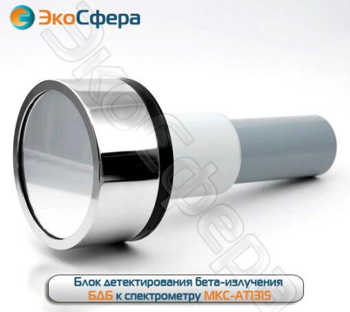 БДБ - Блок детектирования бета-излучения спектрометра МКС-АТ1315 с поверкой