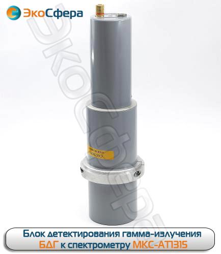 БДГ - Блок детектирования гамма-излучения спектрометра МКС-АТ1315 с поверкой