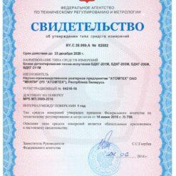 Свидетельство об утверждении типа блока детектирования БДКГ-205М