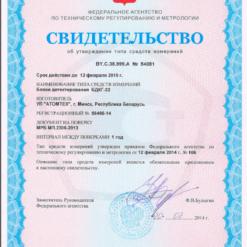 БДКГ-22 - Свидетельство об утверждении типа блока детектирования гамма-излучения с поверкой