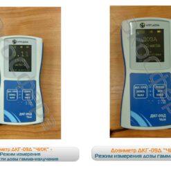 ДКГ-09Д ЧИЖ - Режимы измерения дозиметра гамма излучения с поверкой