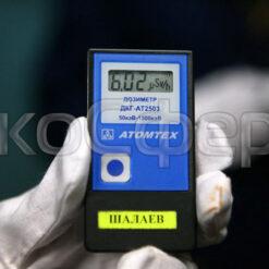 ДКГ-АТ2503 - Индивидуальный дозиметр с поверкой