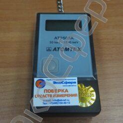 ДКГ-АТ2503А - Индивидуальный дозиметр гамма-излучения с первичной поверкой