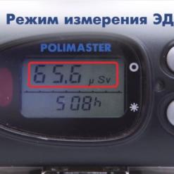 Режим измерения эквивалентной дозы гамма-дозиметром ДКГ-PM1621 с первичной поверкой