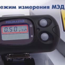 Режим измерения мощности эквивалентной дозы (МЭД) индивидуальным дозиметром ДКГ-РМ 1621 с первичной поверкой