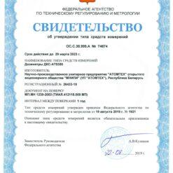 Дозиметр ДКС-АТ5350/1 - эталонный - Свидетельство о внесение в Госреестр СИ РФ
