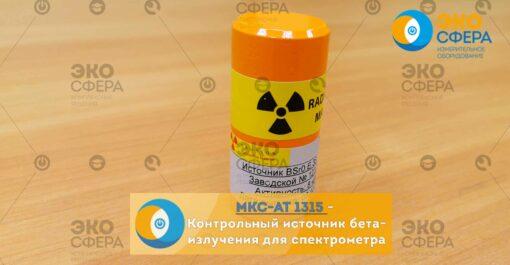 МКС-АТ 1315 - Контрольный источник для гамма-бета спектрометра