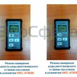 МКС-АТ6130 - Режимы измерения дозы и мощности дозы дозиметром-радиометром (с поверкой)
