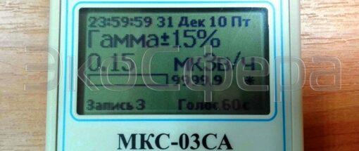 МКС-03СА - Дозиметр гамма-бета излучения с поверкой