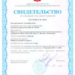 Свидетельство об утверждении типа дозиметра-радиометра МКС-05 Терра.